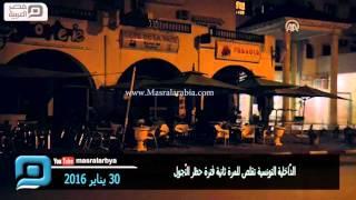 مصر العربية | الدّاخلية التونسية تقلص للمرة ثانية فترة حظر التّجول