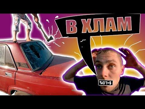 разбить машину по фото приколы #10