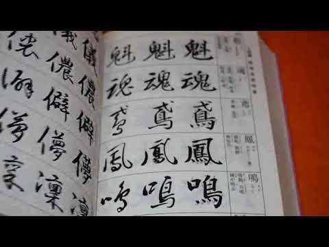 Japanese Calligraphy Three Style Character KANJI Dictionary Book Japan #1065