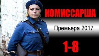 Комиссарша 1-8 серия | Русские фильмы 2017 - Военная драма #анонс Наше кино