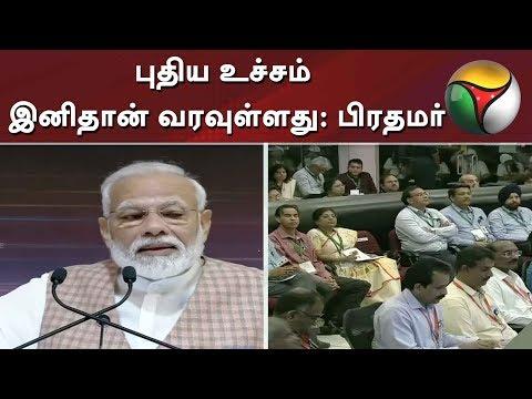 புதிய-உச்சம்-இனிதான்-வரவுள்ளது:-பிரதமர்-|-chandrayaan---2-|-isro-|-narendra-modi