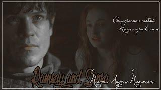 "Sansa and Ramsay || Любовь по венам (По фанфику ""О Песни Льда и Пламени"""