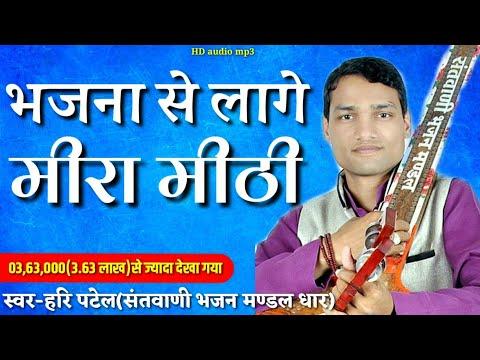 भजना से लागे मीरा मीठी भजन Mewadi Rana Mira Bhajan Santvani Grup Dhar Hari Patelsr 7581818100