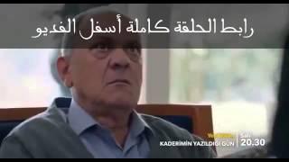 مسلسل Kaderimin Yazıldığı Gün يوم كتابة قدري   الحلقة 25   مترجم للعربية