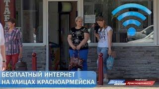 «Гуляй Wi-Fi»: бесплатный интернет на улицах Красноармейска