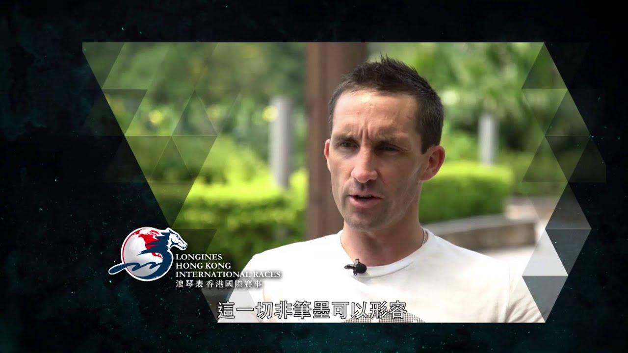 [香港國際賽事] 騎師郭能訪問 - YouTube