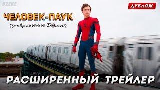 Человек-паук: Возвращение домой - Расширенный трейлер | (RUS) Дубляж