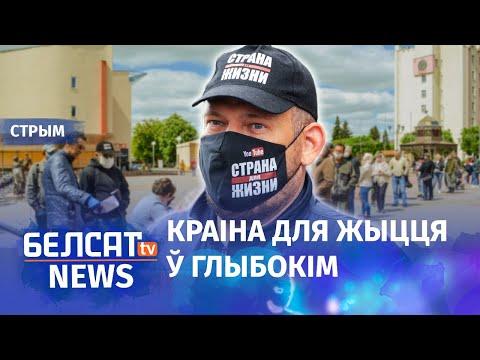 Пікет Ціханоўскіх у