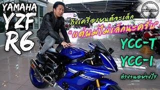 มาดูว่าทำไม Yamaha R6 เป็นคันเร่งไฟฟ้า แต่ยังมีสายคันเร่ง เพราะความเก๋าของ YCCT & YCCI