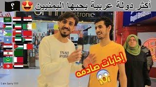 دوله عربيه تتمنى تزورها في عام 2020..!؟ 😍 | وليش اخترتها 😅 | #مقابلات_الشارع🇾🇪