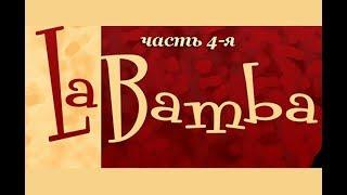Урок вокала. Импровизация в характере, глиссандо и кода La bamba ч.4-я