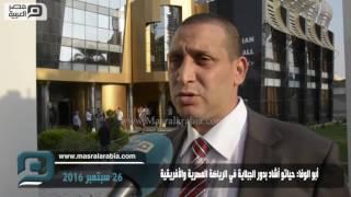 مصر العربية | أبو الوفا: حياتو أشاد بدور الجبلاية في الرياضة المصرية واﻷفريقية