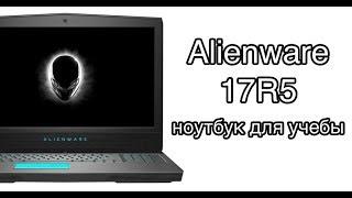 Самый дорогой Ноутбук от Alienware (Обзор Alienware 17 R5)