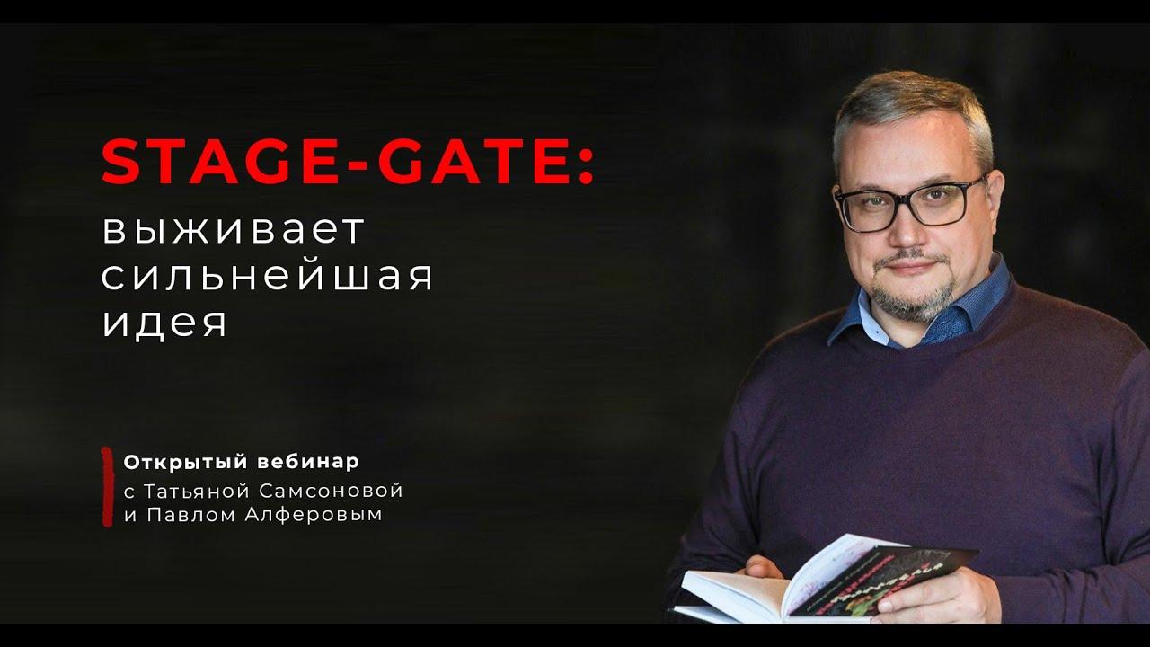 """Вебинар """"Stage-Gate: выживает сильнейшая идея"""""""