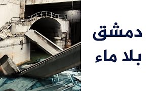 دمشق بلا ماء