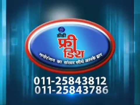 Information regarding retuning/rescanning of DTH Set Top Boxes to get 64 Channels on DD Free Dish