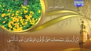 Surat Yusuf Maher Almuaiqly سورة يوسف ماهر المعيقلي