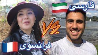 چالش زبان | فرانسوی و فارسی