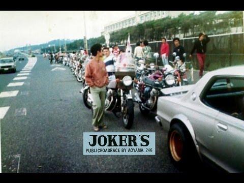 昭和・暴走族 ジョーカーズ 70's Bosozoku