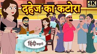 Kahani दहेज का कटोरा Story in Hindi | Hindi Story | Moral Stories | Bedtime