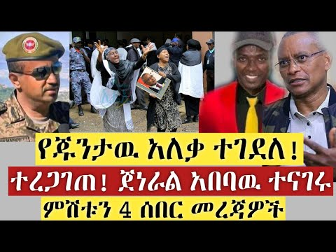BREAKING   የጁንታዉ አለቃ ተገደለ!   ተረጋገጠ! ጀነራል አበባዉ ተናገሩ   4 ሰበር መረጃዎች   Ethiopia