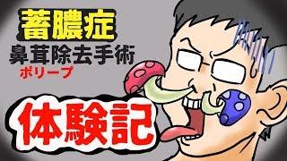副鼻腔炎 鼻茸(ポリープ)除去手術 体験記