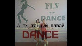 Andy Rey Dj - А ты танцуй давай |Танец | Современный |  Valeria Crossman