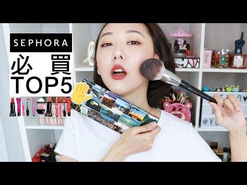 又打折了😱 Sephora彩妝必買TOP 5
