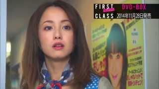 2014年4月放送「ファースト・クラス」DVD-BOXの ご購入はこちら! http:...