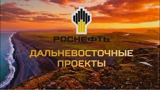 Дальневосточные проекты «Роснефти»