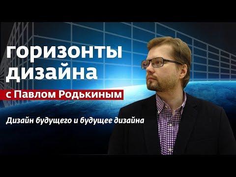 ГОРИЗОНТЫ ДИЗАЙНА. Алексей Баранов. 31.07.2018