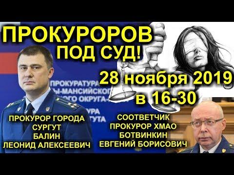 ПРОКУРОРОВ ПОД СУД или ЗАСЕДАНИЕ БЕЗ ДОКУМЕНТОВ 2019-11-19 Сургут