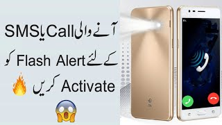How to Activate Flash Alerts For Incoming Call or SMS | Flash Alert : Call & SMS | Smart Tech Skills screenshot 2