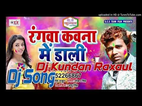 Bhaiya Ke Tin Tin Go Sali Rang Kawan Me Dali ( 2019 Holi ) Chandan Chanchal