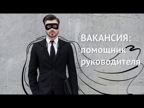 """Вакансия помощник руководителя ООО """"Юникон"""""""