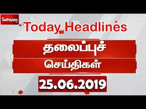 Today Headlines   இன்றைய தலைப்புச் செய்திகள்   Tamil Headlines   25.06.2019   Headlines News