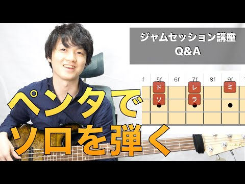 Q:ペンタトニックスケールでのアドリブってどうやって弾くの?