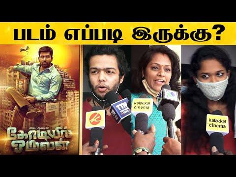 Kodiyil Oruvan Public Review | FDFS | Public Opinion | Vijay Antony | Aathmika | Rohini | Tamil HD