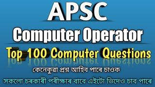 APSC Computer Operator 2019/100 most Important MCQ of Computer/Important for DEE/SSC/BANK/RAILWAY/