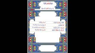Surat Al_Ikhlas    Full QuranSurat Al_ Ikhlas with urdu translation and Tafseer