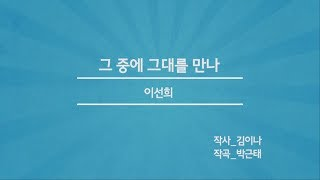 [DingaStar] 이선희(Lee Sun Hee)-그 중에 그대를 만나(Meet Him Among Them) (Karaoke App No.1 DingaStar)