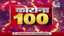 Corona 100 News | कोरोना 100 न्यूज | 18 April 2020 -TV9