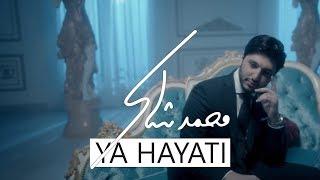 Mohamed Chaker - Ya Hayati (Official Music Video) | محمد شاكر - يا حياتي