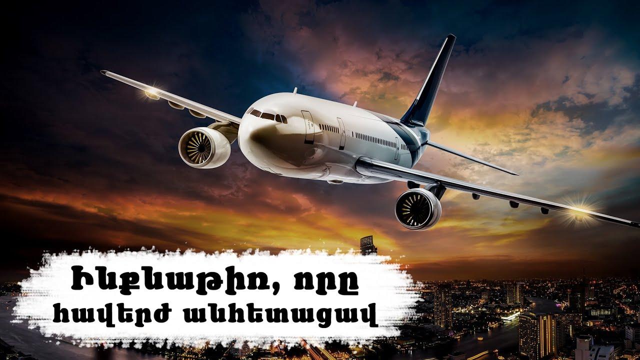 2014 թվականին օդ բարձրացած ինքնաթիռը մինչև օրս հայտնի չէ, թե որտեղ է․ ինչ է կատարվել իրականում