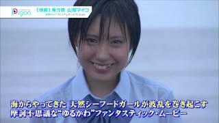 ある日、静かな海から制服に身を包んだ女のコが砂浜に上がってきた。彼...
