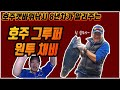 [NO Eng sub] How to prepare for groper fishing