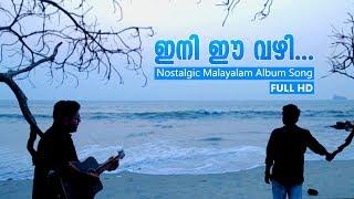 ini ee vazhi malayalam nostalgic music album 2018 official full hd