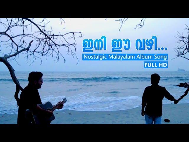 Ini Ee Vazhi Malayalam Music Album | 'ഇനി ഈ വഴി' മലയാളം മ്യൂസിക് ആല്ബം
