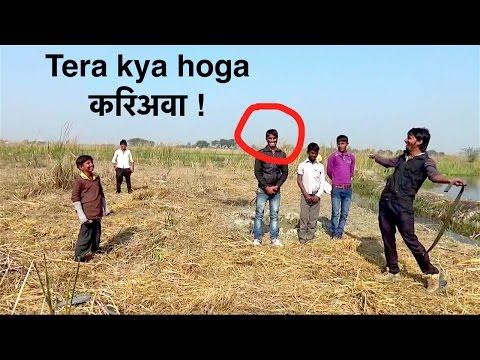 शोले    Gabbar funny dialogue from Sholay film     Bhojpuri style
