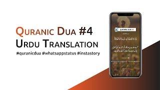 Quranic dua #4   Urdu translation   #quranicdua #LqWhatsAppstatus #Lqinstastory